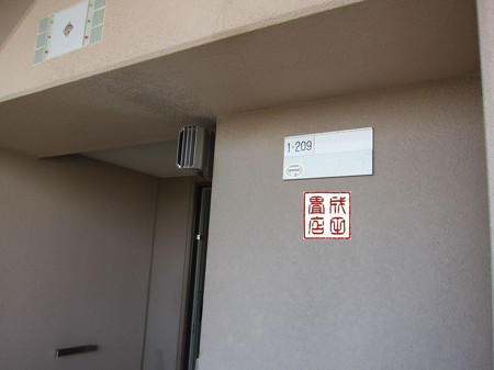 とねり1-209号室02