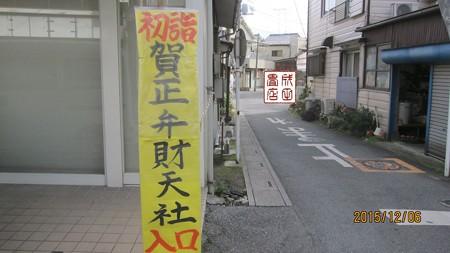 弁天様06