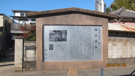姫宮神社01