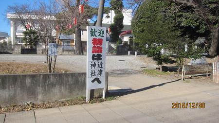 近津(ちかつ)神社01
