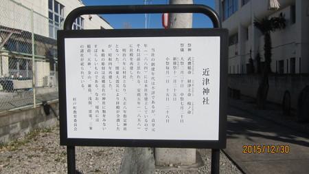 近津(ちかつ)神社08