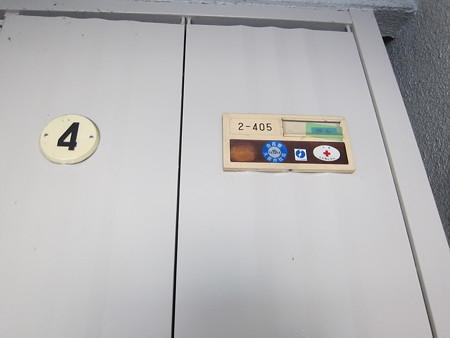 2−405号01