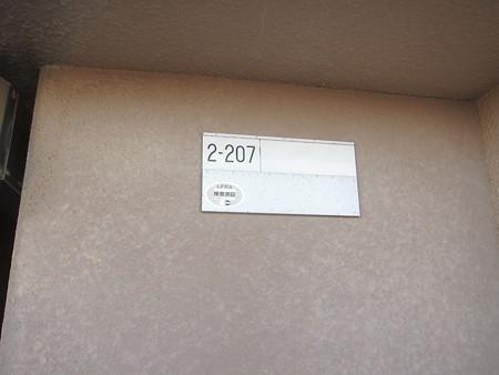 2−207号01