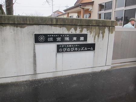 姫宮保育園01