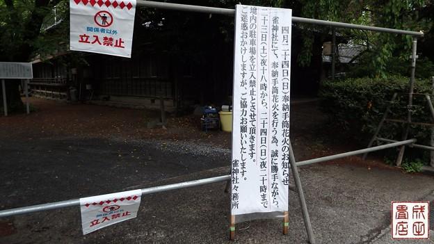 雀神社01