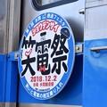 水間鉄道 笑電祭2