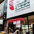 """フェア """"大津100円商店街""""-4"""