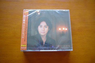140704-5 秋川雅史のCD