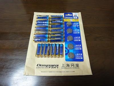 151026-2 電池色々