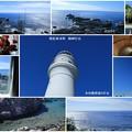 潮岬灯台  本州最南端