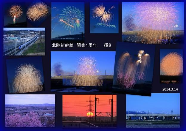 北陸新幹線 開業1周年