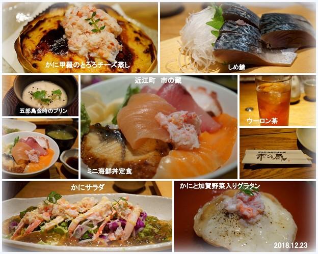 Photos: 近江町 いちば館 市の蔵