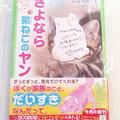 写真: なりゆきわかこ先生からサイン本が届きました #なりゆきわかこ #サイン本