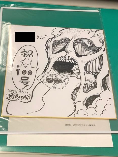 別冊少年マガジン100号記念色紙
