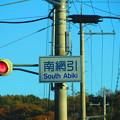 Photos: 地名まで・・・