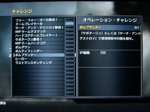 オペレーション・チャレンジ-ボムブランター