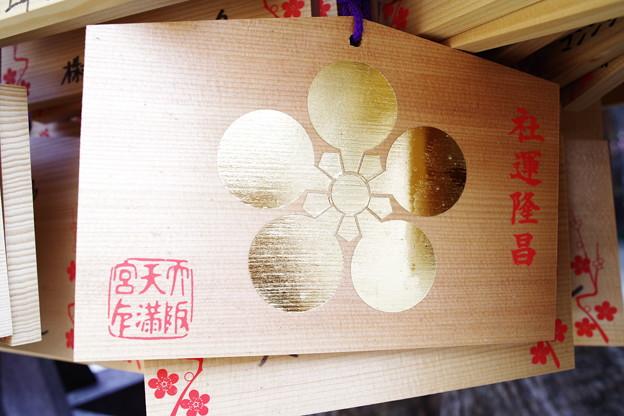 大阪天満宮 絵馬(法人向け)