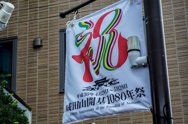 成田祇園祭_292