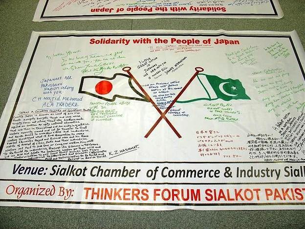 pakistan_thinkers_forum_banner01_5862622004_o