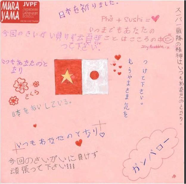 viet_nam_murayama02_5609018829_o