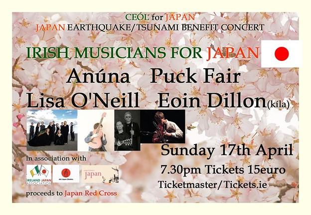 ireland_concert_poster_5761626676_o