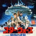 Photos: スター・ウォーズ 帝国の逆襲 VHS(松竹)→DVD化
