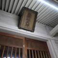 Photos: 銀杏稲荷扁額