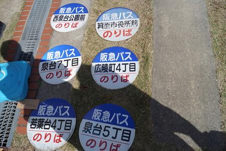 阪急秋のレールウェイフェスティバル(2015)0001