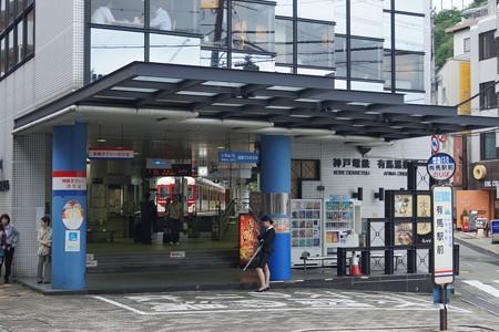 有馬温泉駅周辺の写真0002