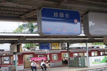 鈴蘭台駅の写真0002