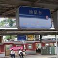 写真: 鈴蘭台駅の写真0002