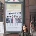 写真: こがちひろ撮影会(20180210)0064