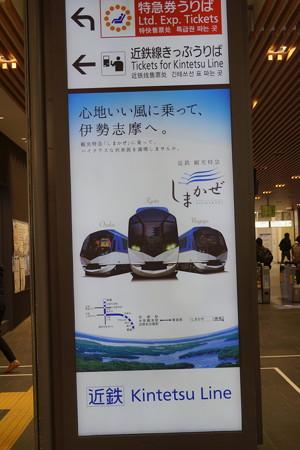 近鉄京都駅の写真0068