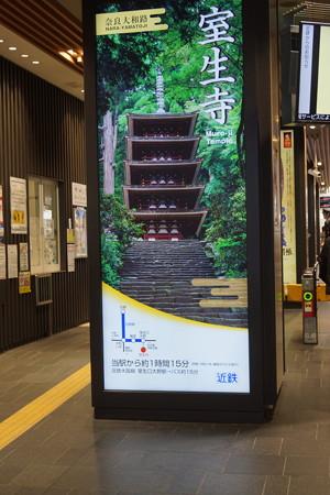 近鉄京都駅の写真0069
