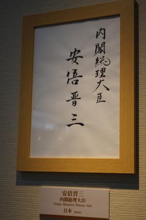 伊勢志摩サミット記念館サミエール0011