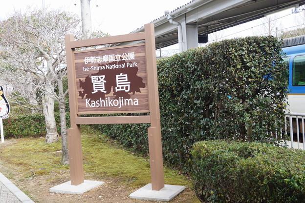 賢島駅の写真0089