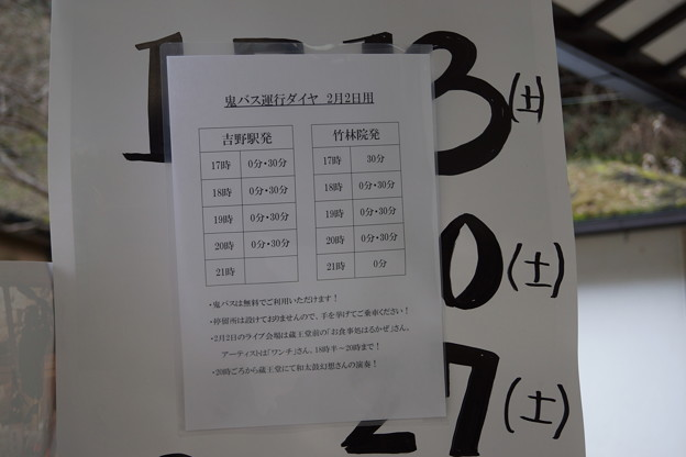 吉野駅周辺の写真0017