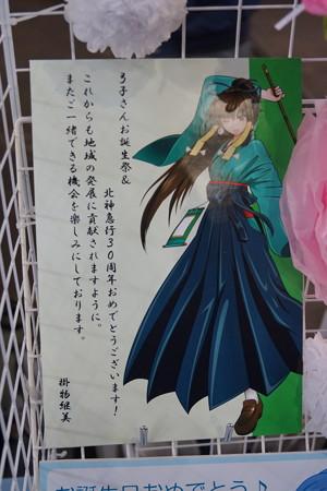 北神弓子誕生祭0114