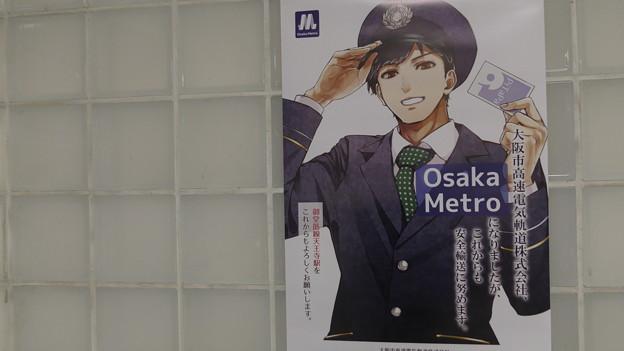 写真: 大阪メトロ天王寺駅の写真0008