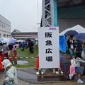 Photos: 阪急春のレールウェイフェスティバル(2018)0022