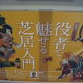 写真: 阪急バスお客様感謝Day(2018)0053