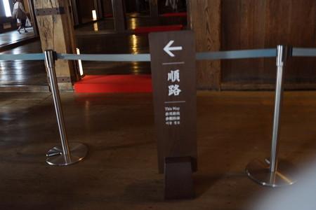 姫路城の写真0285