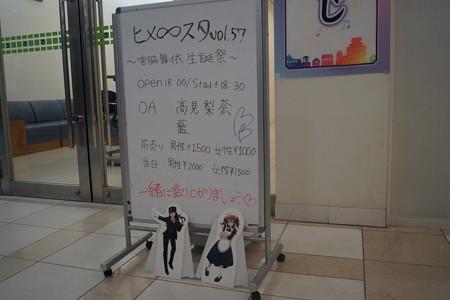 ヒメ∞スタ(Vol.57)0002