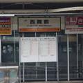 写真: 西舞鶴駅の写真0005