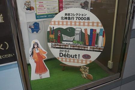 谷上駅の写真0103