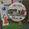 写真: 谷上駅の写真0103