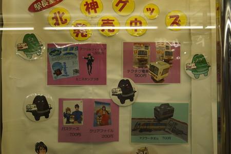 谷上駅の写真0105