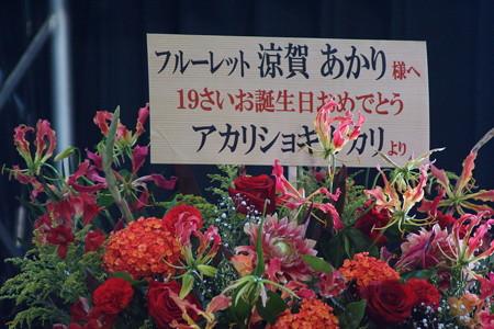 第25回大阪定例ライブ0556