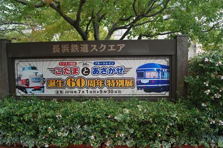長浜鉄道スクエア0003