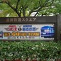 写真: 長浜鉄道スクエア0003
